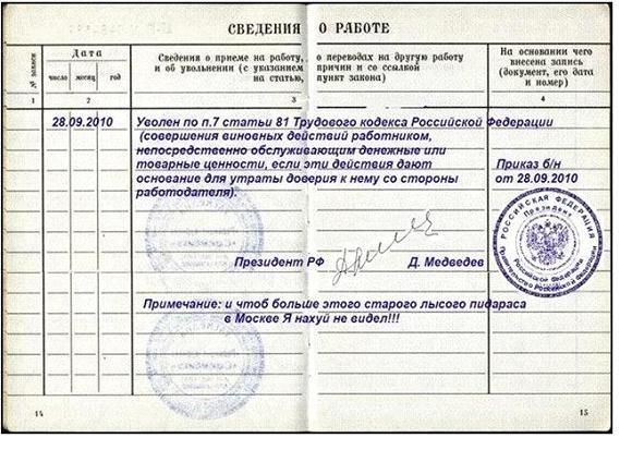 Мелодрама, Русские как уволить за недоверие поздравления Рождеством Христовым